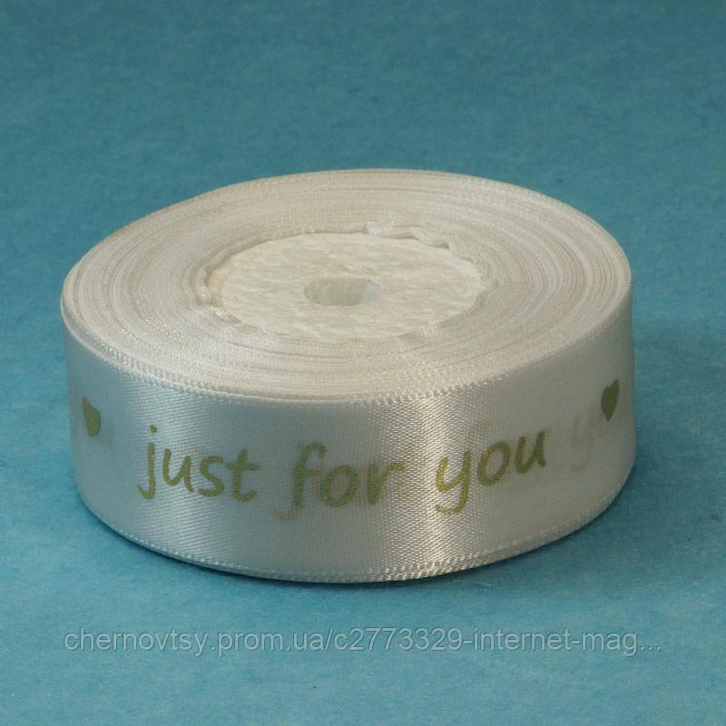 """Лента атлас 2.5 см """"just for you"""", 18 м, Белая"""