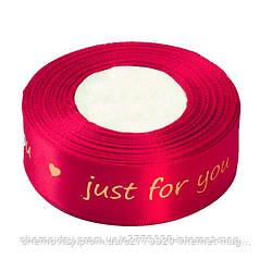 """Лента атлас 2.5 см """"just for you"""", 18 м, Малиновая"""