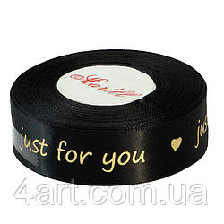 """Лента атлас 2.5 см """"just for you"""", 18 м, Черная"""