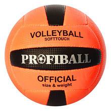 Мяч волейбольный 1107 18 панелей (Оранжевый)
