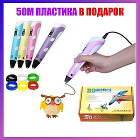 3Д Ручка 3D ручка для малювання 3D pen-Ручка 2 3Д | Ручка 3D жовта