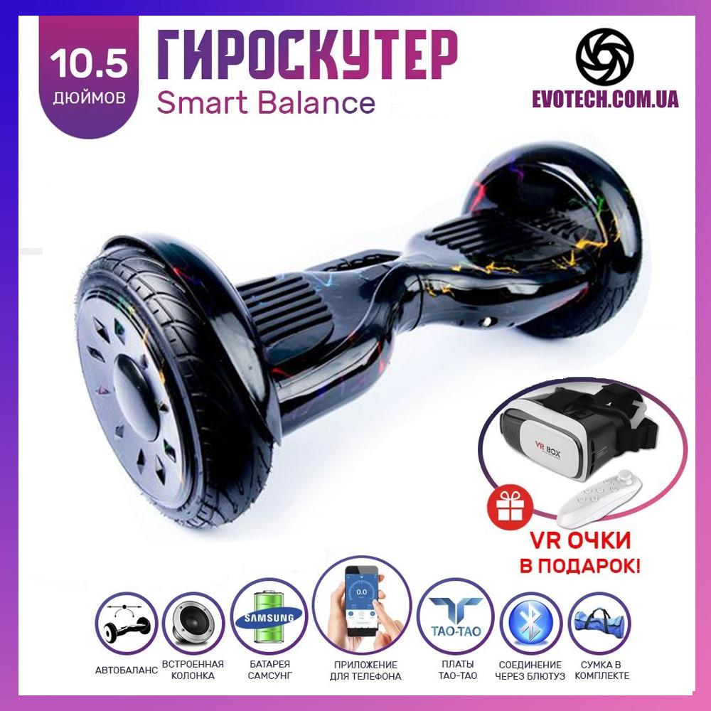ГИРОСКУТЕР SMART BALANCE PREMIUM PRO 10.5 дюймов Wheel Цветные Молнии TaoTao APP автобаланс, гироборд