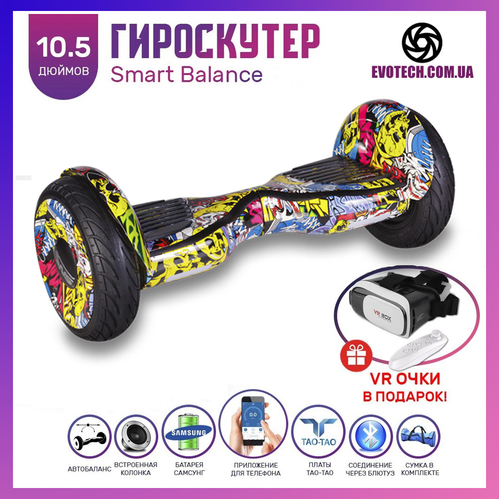 ГИРОСКУТЕР SMART BALANCE PRO 10.5 дюймів Wheel Джокер Хіп-хоп Жовтий TaoTao автобаланс, гироборд Гіроскутер