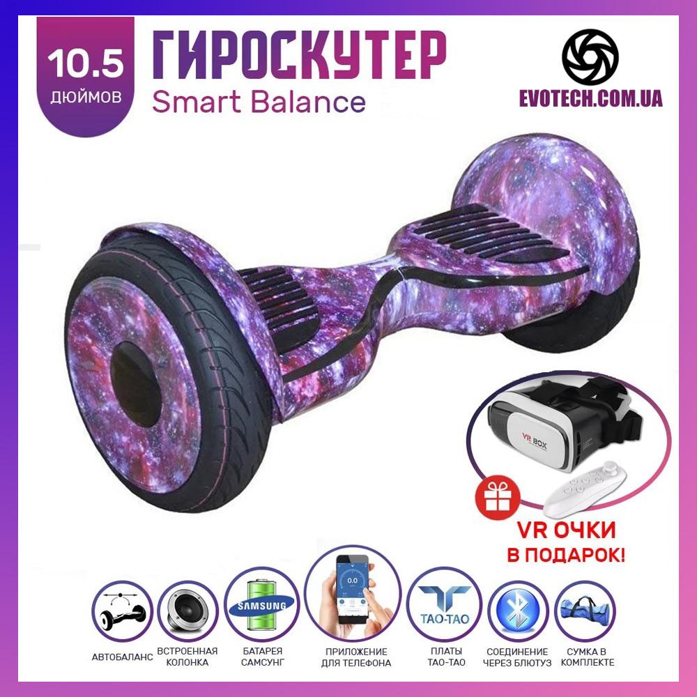 ГИРОСКУТЕР SMART BALANCE PRO 10.5 Wheel Фіолетовий космос TaoTao APP автобаланс гироборд Гіроскутер