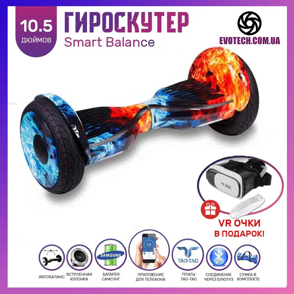 ГИРОСКУТЕР SMART BALANCE PREMIUM PRO 10.5 дюймів Wheel Вогонь і лід TaoTao APP автобаланс, гироборд Гіроскутер