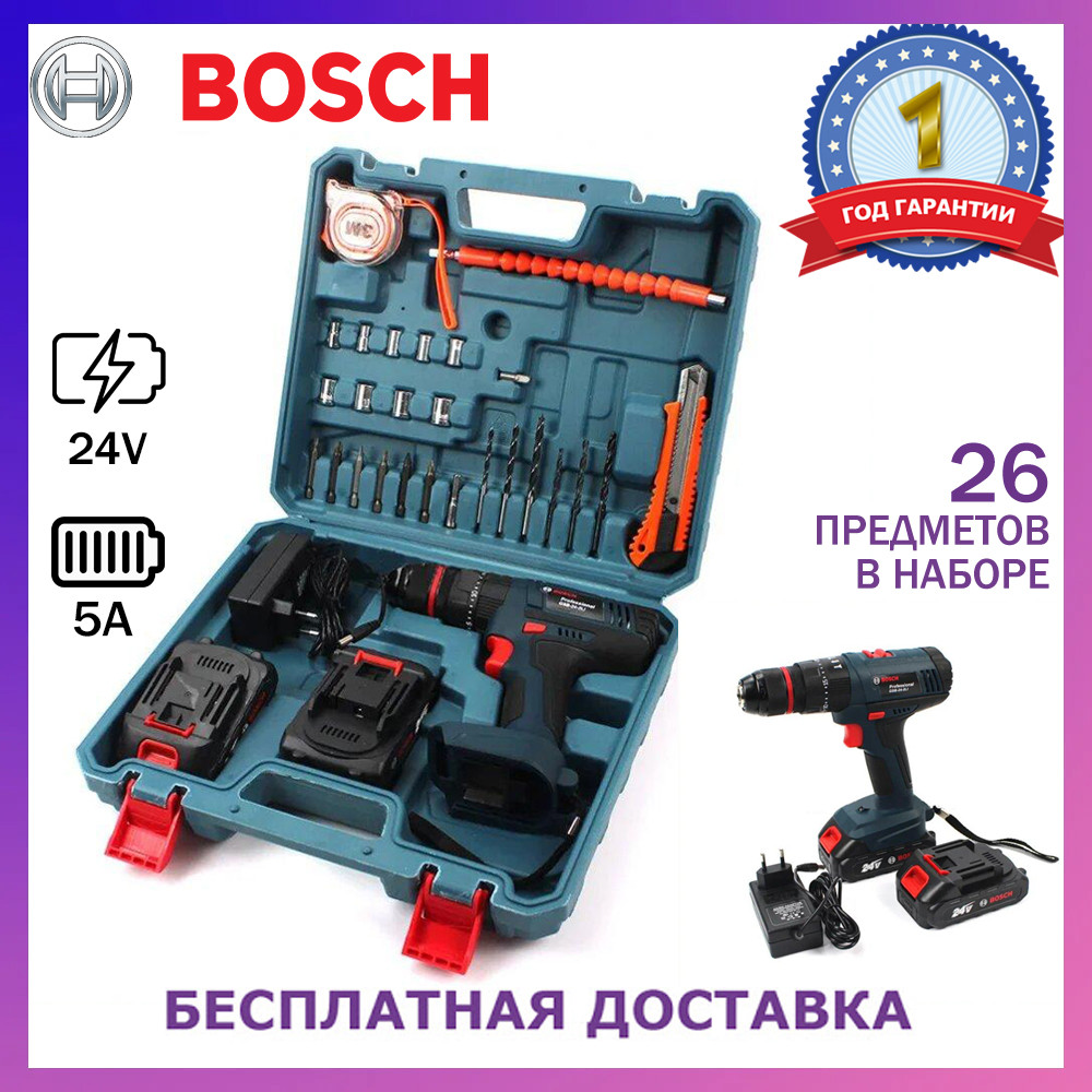 Ударный шуруповерт Bosch GSB 24-2LI (24V 5Ah) с набором инструментов. Шуруповерт Бош
