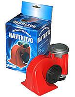 Сигнал звуковой воздушный Nautilus 12В (красный) большой (СА-10400/10405) (Vitol)