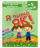 Книга Умный ребёнок Я знаю как 4-5 года укр 5352