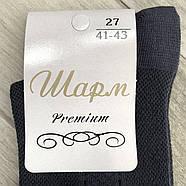 Шкарпетки чоловічі бавовна з сіткою Шарм, 25 розмір, темно-сірі, 01323, фото 3