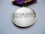 """Медаль """"За Трудовое Отличие"""" Оригинал Серебро 925 пробы, фото 7"""