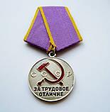"""Медаль """"За Трудовое Отличие"""" Оригинал Серебро 925 пробы, фото 2"""