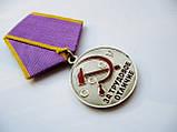 """Медаль """"За Трудовое Отличие"""" Оригинал Серебро 925 пробы, фото 4"""