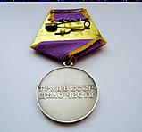 """Медаль """"За Трудовое Отличие"""" Оригинал Серебро 925 пробы, фото 3"""