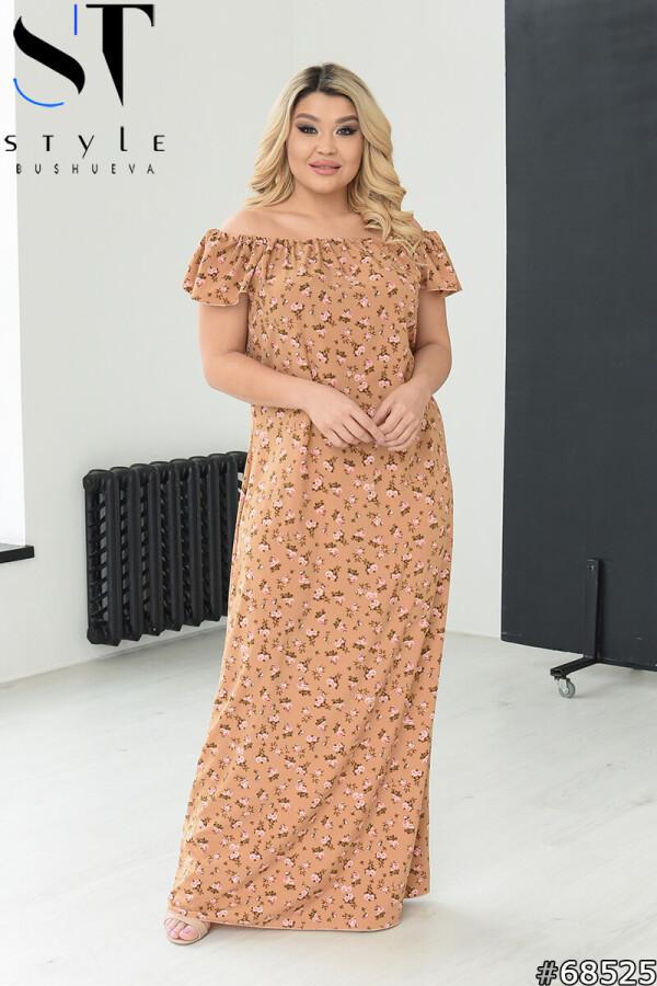 Длинное платье с открытыми плечами коротким рукавом, Бежевый, Софт|р. 46-48,50-52,54-56,58-60