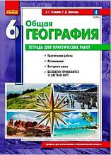 География 6 класс Тетрадь для практических работ Стадник О. Ранок