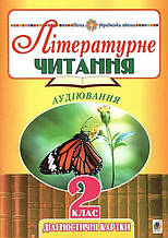 Літературне читання 2 клас Аудіювання Діагностичні картки НУШ Будна Н. Богдан