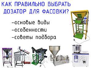 Как правильно выбрать дозатор: характеристики и типы дозирующего оборудования