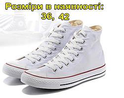Кеды Converse All Star Chuck Taylor Конверсы белые Высокие