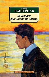 Книга Я чоловік, мені місце на землі... Автор - Борис Пастернак (Абетка) (покет)