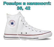 Кеды белые конверсы Converse All Star Chuck Taylor высокие