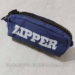 Пенал школьный большой на молнии Zipper темно-синий