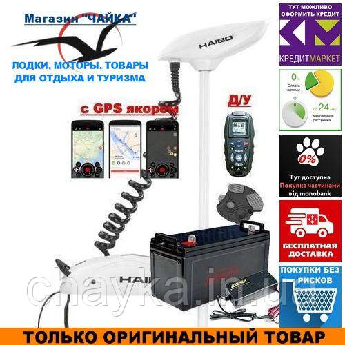 Электромотор для лодки Haibo iPenguin GPS P-65lbs; 12V; AGM аккумулятор 12V; 90a/h. Зарядка 10A. Лодочный