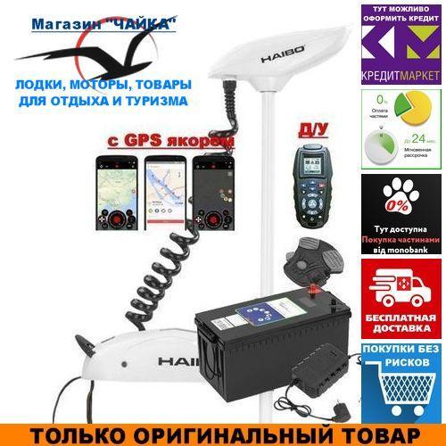 Электромотор для лодки Haibo iPenguin GPS P-65lbs; 12V; LiFePO4 аккумулятор 12V; 100a/h. Лодочный электромотор