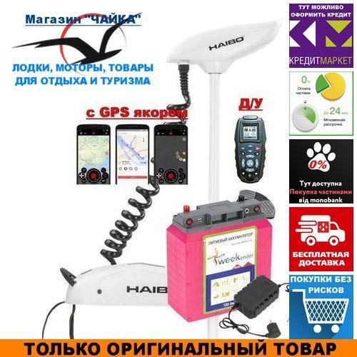 Електромотор для човна Haibo iPenguin GPS P-65lbs; 12V; Li-ion акумулятор 12V; 100a/h. Човновий електродвигун