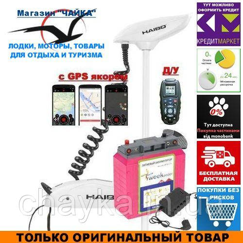 Электромотор для лодки Haibo iPenguin GPS P-65lbs; 12V; Li-ion аккумулятор 12V; 100a/h. Лодочный электромотор