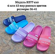 Женские шлепанцы оптом. 36-41рр. Модель H577 eco