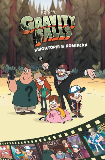 Gravity Falls. Ґравіті Фолз. Кіноісторія в коміксах. Збірка 2