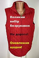 Жіноча безрукавка  на легкому синтепоні Розмір 40-42 ( Е-116)