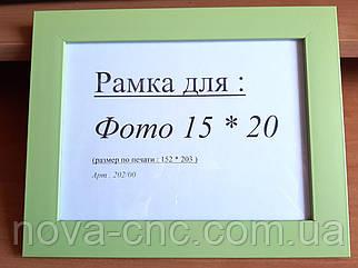 Якісна Рамка салатова вікно фото 15 х 20 см