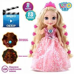 Кукла Чарівна принцеса(стихи,песни, сказки).