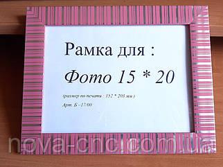 Якісна Рамка рожева з сріблом вікно фото 15 х 20 см