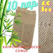 Капроновые носки женские Софья Украина рулончик с массажной стопой, беж 30031619