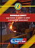 Про затвердження Мінімальних вимог щодо безпеки та здоров'я на роботі в металургійній промисловості