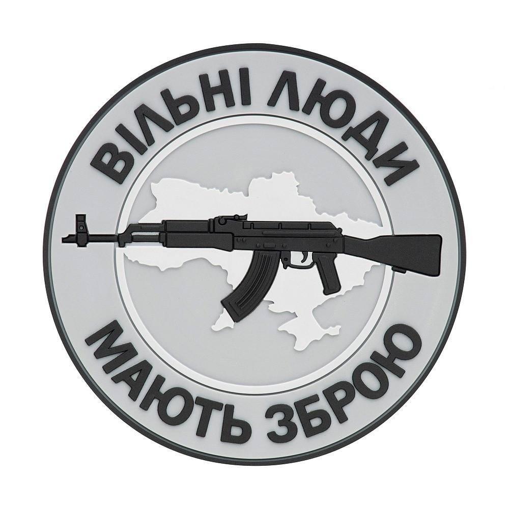 M-Tac нашивка Вільні Люди Мають Зброю (АК) PVC Grey