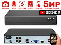 NVR IP-Видеорегистратор POE 5Мп 4-портовый NVR P2P Xmeye для ip камер