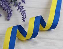"Лента ""  Флаг Украины ""   желто - синяя   2,5 см    РУЛОН  33 метра"