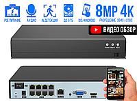 4K 8Мп NVR IP-Видеорегистратор POE 8-портовый P2P Xmeye для ip камер
