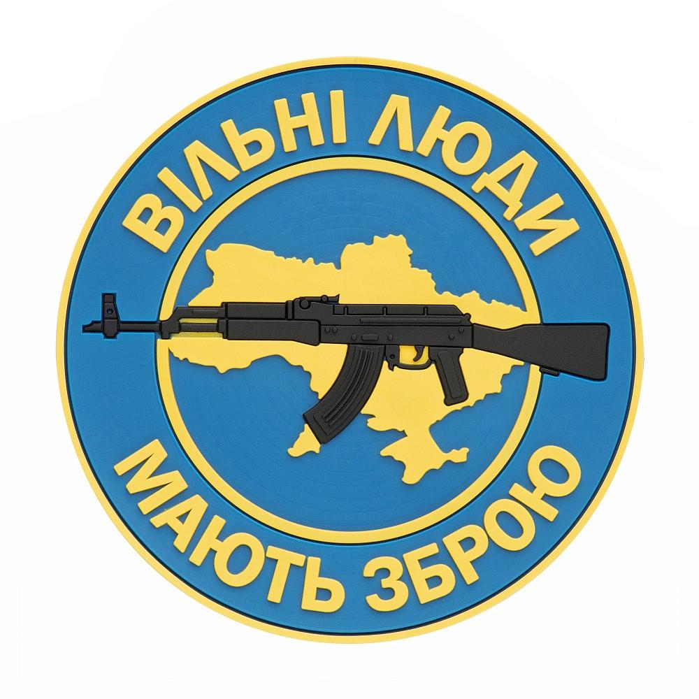 M-Tac нашивка Вільні Люди Мають Зброю (АК) PVC Blue