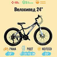"""Спортивный велосипед Unicorn - Sliding, Колеса 24"""",Рама 14"""",  Алюминий Черн/Синий"""