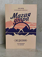 "Ежедневник ""Магия утра"" Хэл Элрод"
