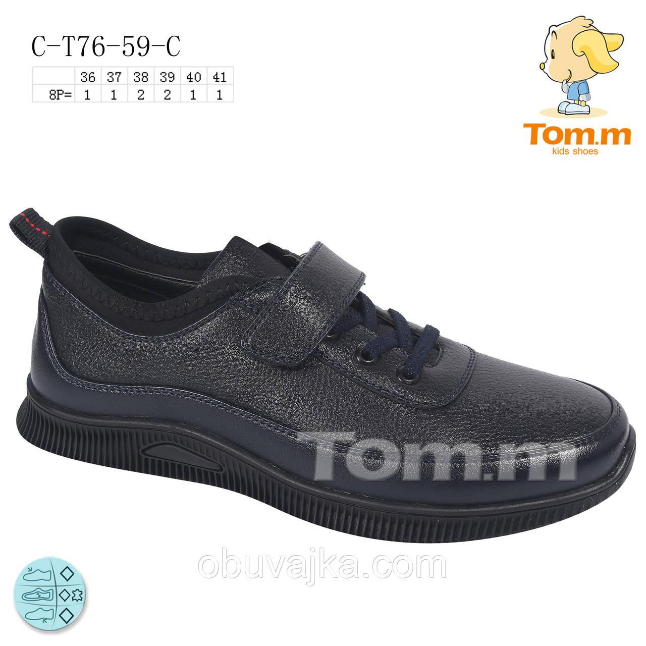 Осенняя обувь Подростковые туфли для мальчиков Tom m(36-41)