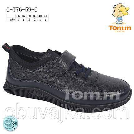 Осенняя обувь Подростковые туфли для мальчиков Tom m(36-41), фото 2