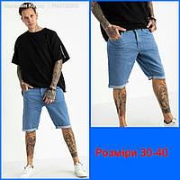 Шорты мужские джинсовые отличного качества р. 30,32,34,36,38,40