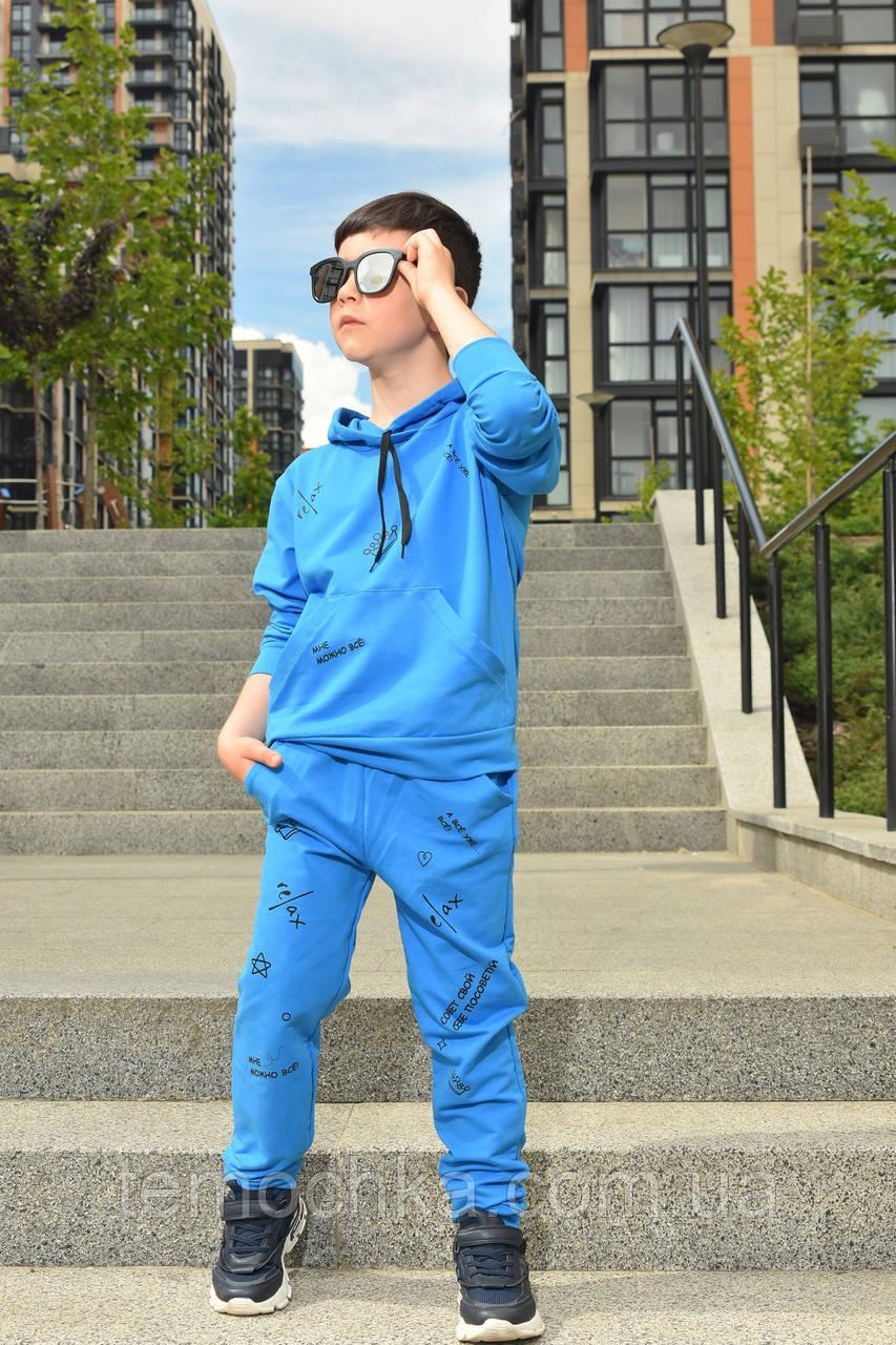 Спортивний дитячий костюм для хлопчика