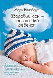 Книга Здоровий сон - щаслива дитина. Автор - Марк Вайсблут (Альпіна)