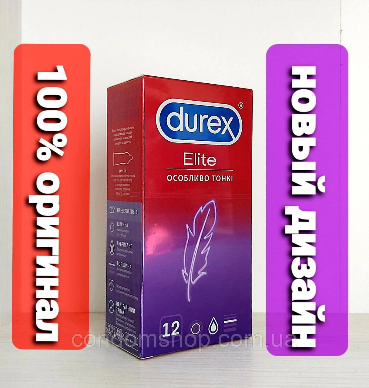 Презервативы Durex Elite особо тонкие #12 ,12 шт семейная упаковка .Сроки до 2025/2026.Сертификаты!